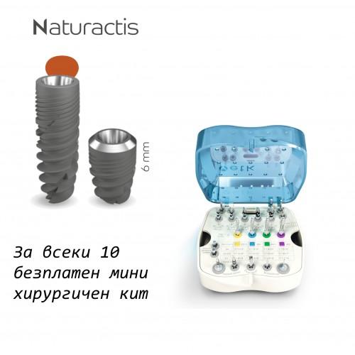 Купи 10 импланта Naturactis и вземи Мини хирургичен кит
