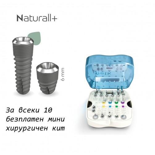 Купи 10 импланта Naturall+ и вземи Мини хирургичен кит