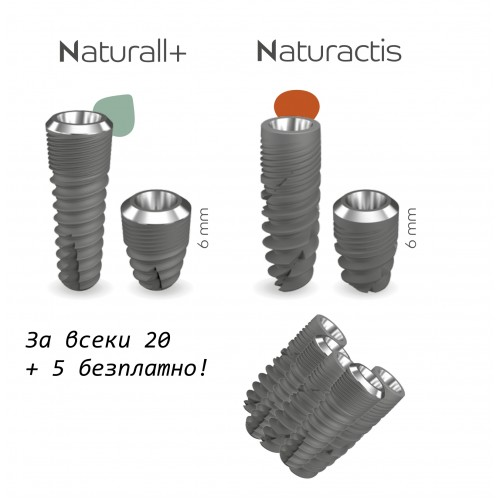 Купи 20 импланта Naturactis и Naturall+ вземи 5 безплатно