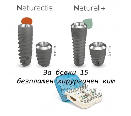 Купи 15 импланта Naturactis и Naturall+ вземи хирургичен кит експерт